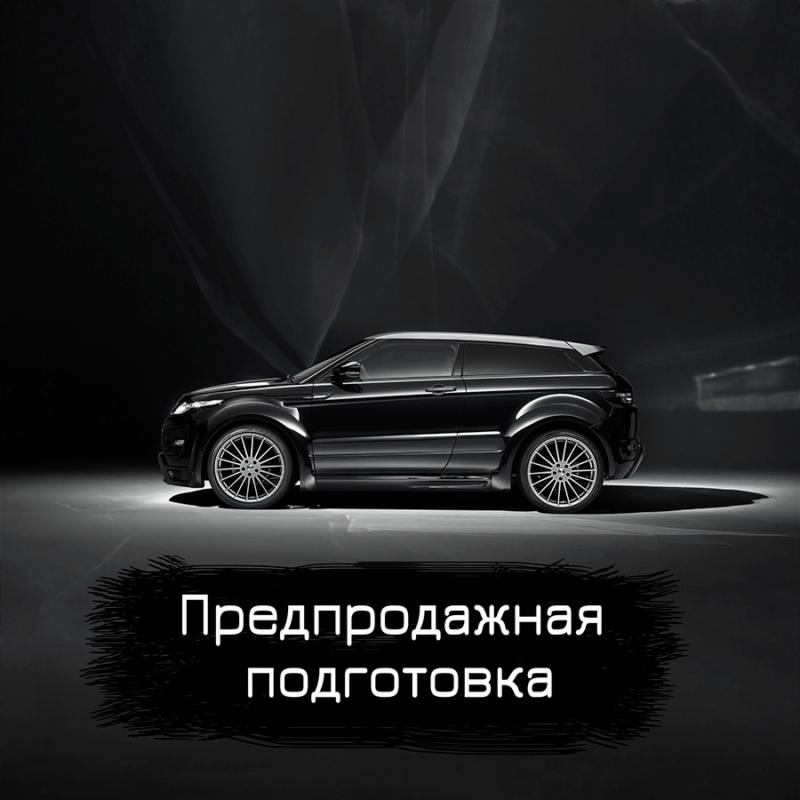 Предпродажная подготовка в Новосибирске